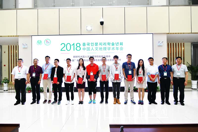 """与会领导为""""2018年中国人文地理学学术年会青年优秀论文奖""""获得者颁奖.jpg"""