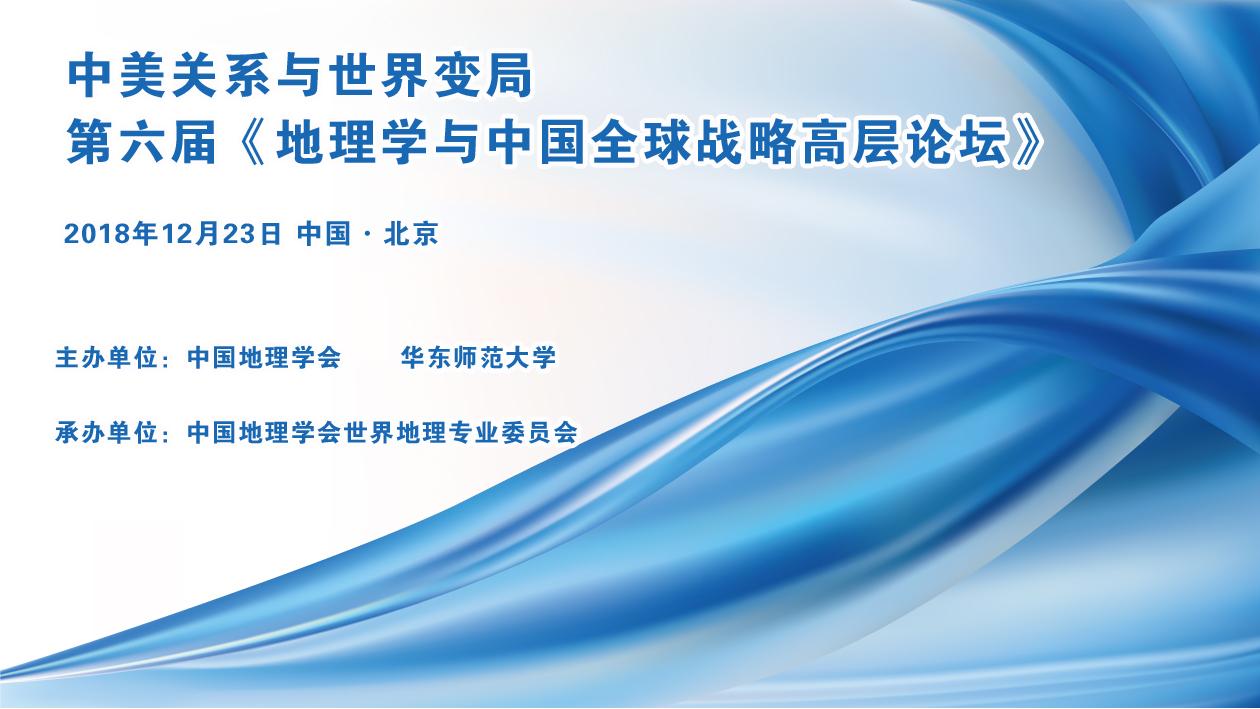 第六届《地理学与中国全球战略高层论坛》.jpg