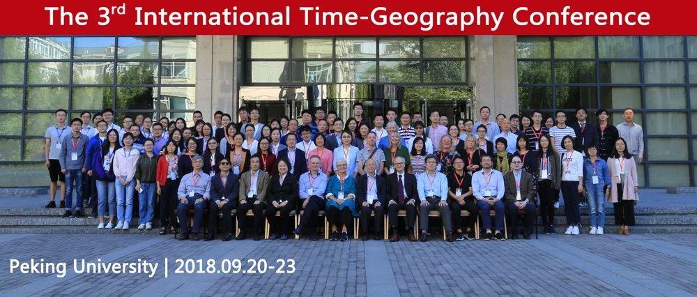 第三届时间地理学国际会议6.jpg