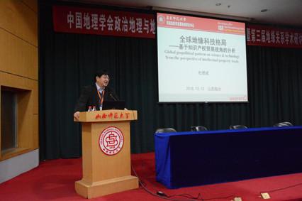 第三届地缘关系学术研讨会6.jpg