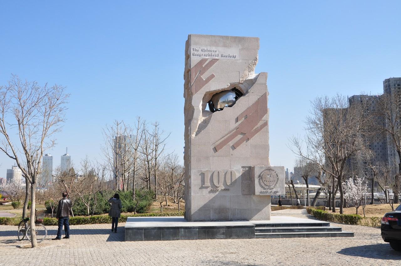 光耀中华——中国地学会在津成立百年纪念碑建立散记.jpg