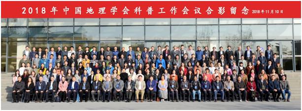 2018年中国地理学会科普工作会议3.jpg