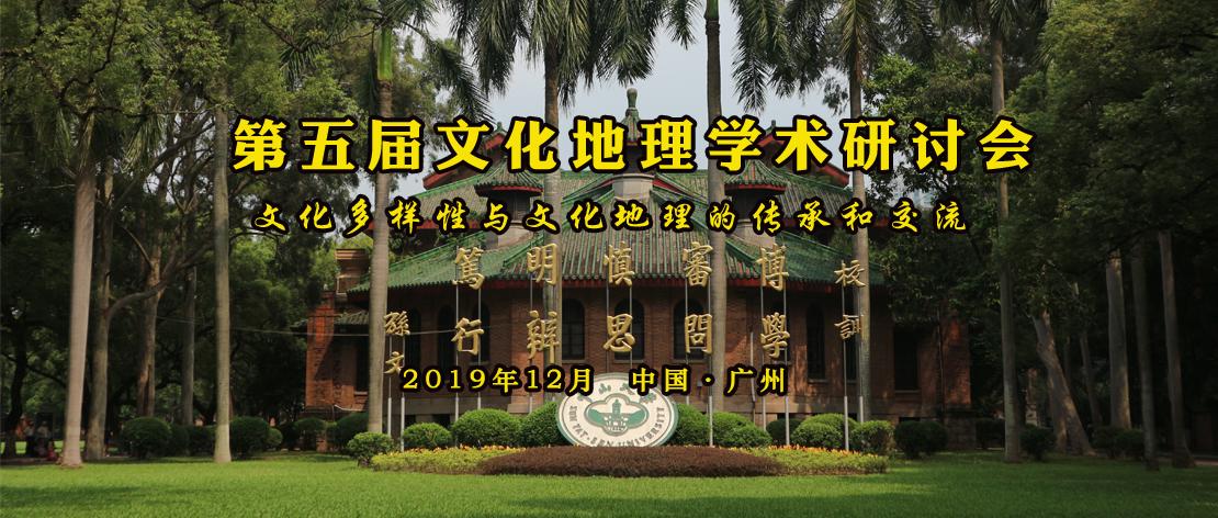 第五届文化地理学术研讨会.jpg
