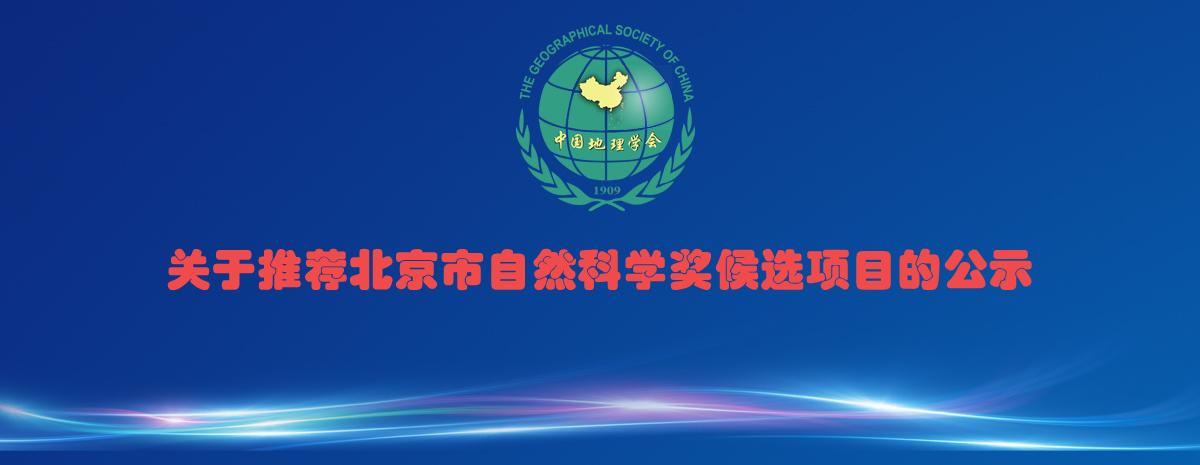 关于推荐北京市自然科学奖候选项目的公示.jpg
