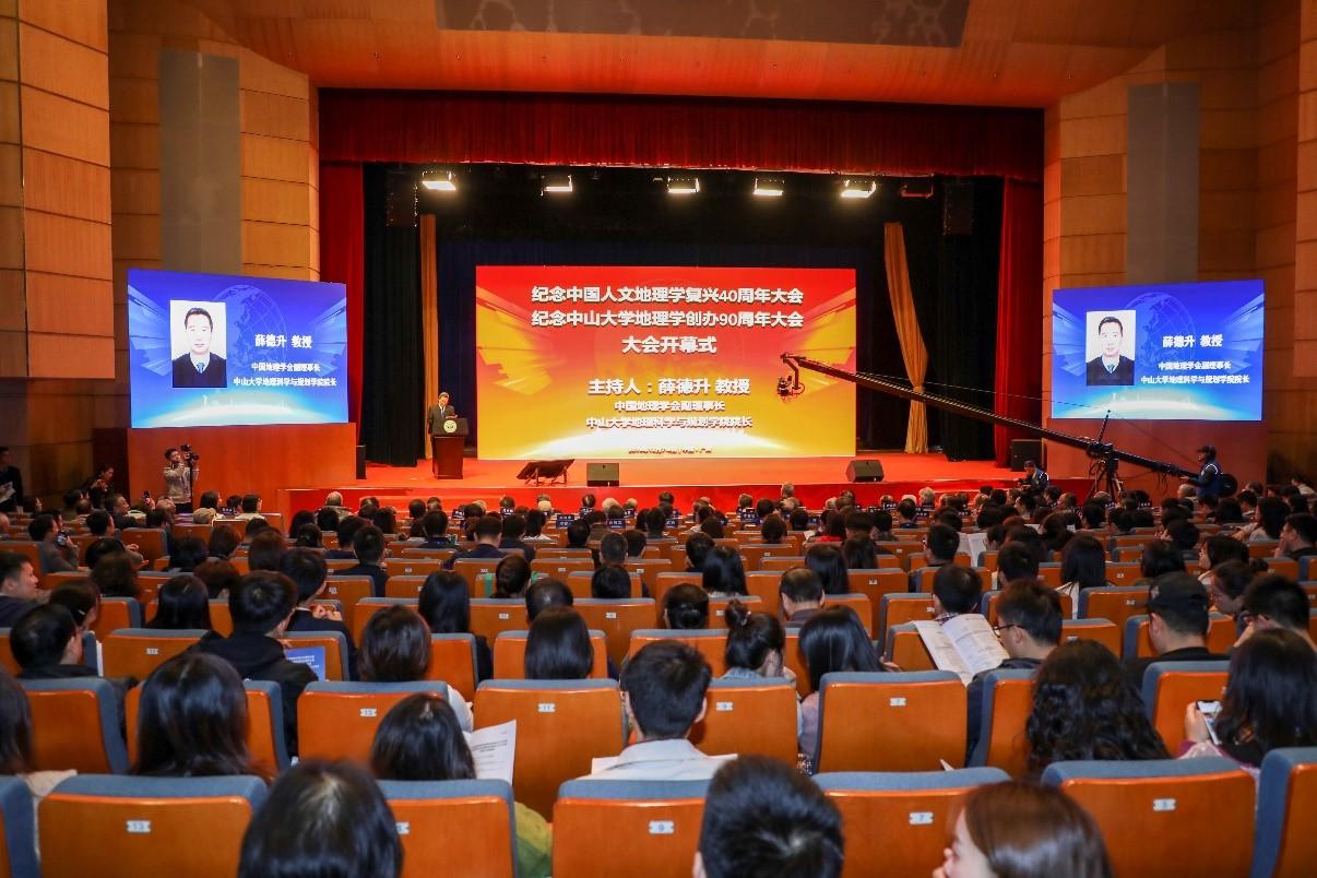 中山大学地理科学与规划学院院长薛德升主持开幕式.jpg