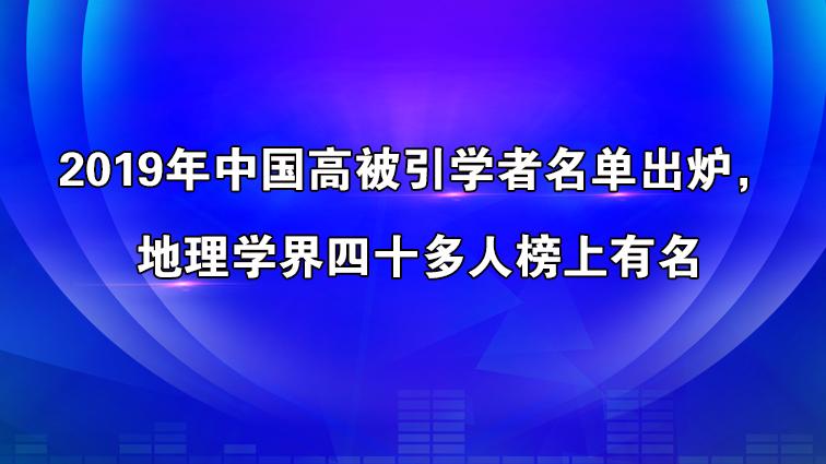 2019年中国高被引学者名单出炉,地理学界四十多人榜上有名1.jpg