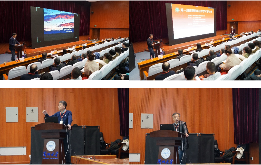 会议开幕式和特邀专家报告.png