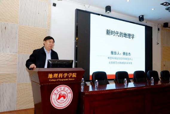 中国地理学会监事长、国际地理联合会副主席、中国科学院院士傅伯杰.png