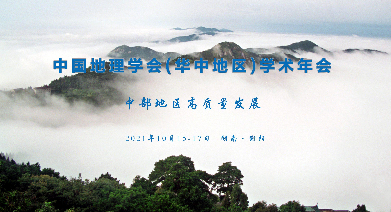 中国地理学会(华中地区)学术年会.jpg