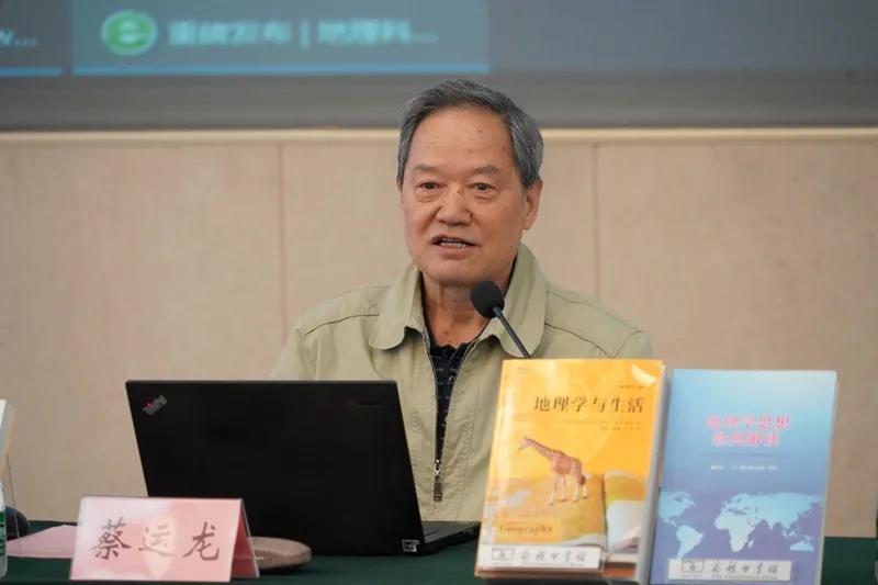 北京大学城市与环境学院教授蔡运龙.jpg