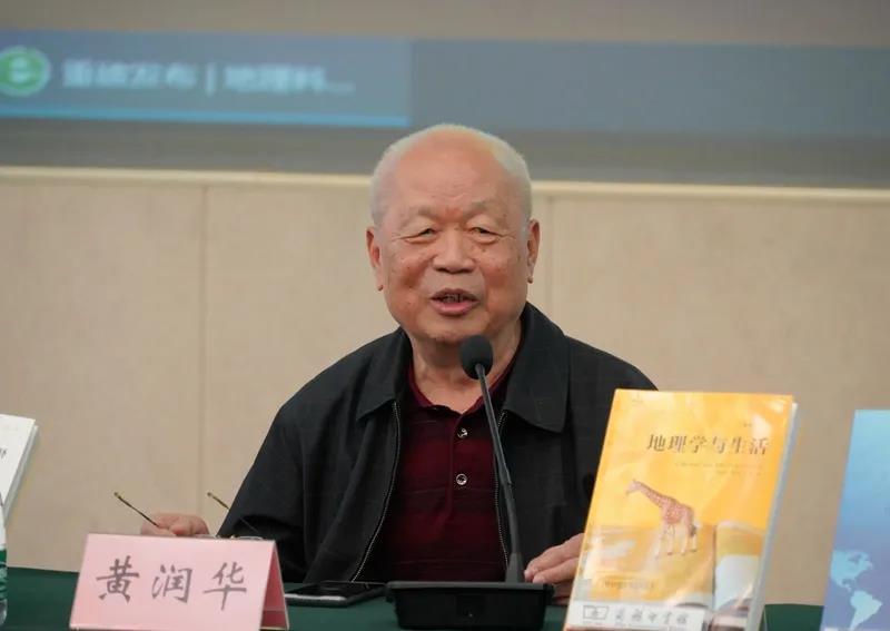 北京大学城市与环境学院教授黄润华.jpg