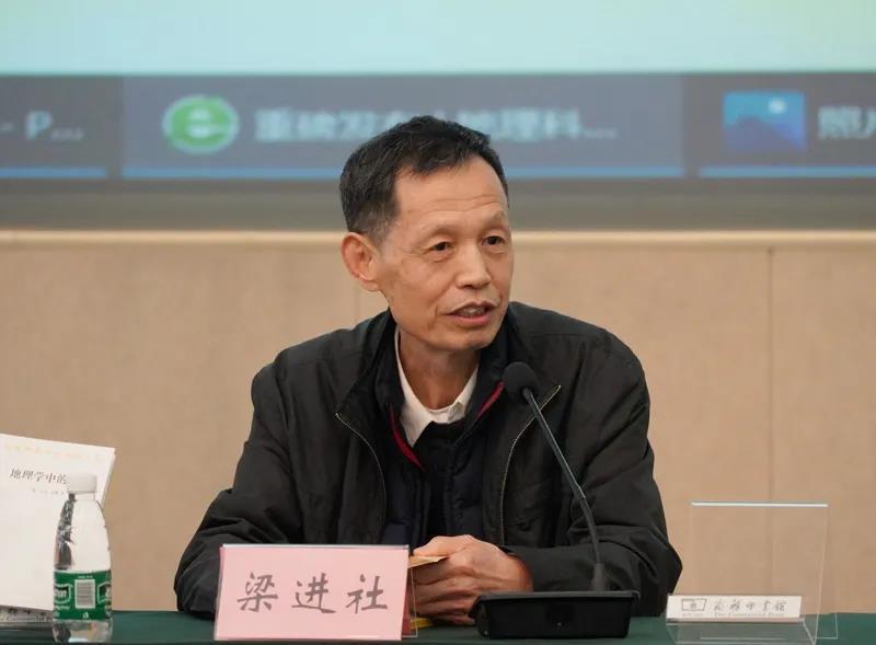 北京师范大学地理科学学部教授梁进社.jpg